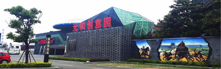 控股投资 > 创意伙伴文化传媒        苏州元和文化创意产业园:总投资图片